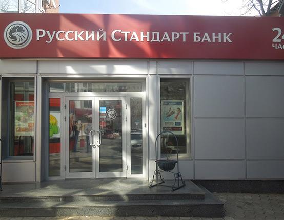 Быстровозводимое здание «Русский стандарт банк»