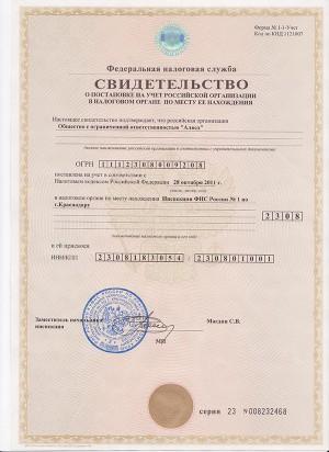 Свидетельство о поставке на учет российской организации в налоговом органе по месту ее регистрации