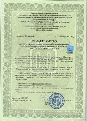 Свидетельство о допуске к опрелеленному виду или видам работ, которые оказывают влияние на безопасность объектов капитального строительства - страница 1
